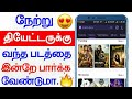 How to Download Latest Tamil Movie 2019 |  Webseries  and Serials download  App | Tamil New Tech
