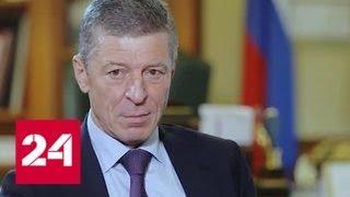 Дмитрий Козак: договор с нефтяниками позволил не вводить заградительную пошлину - Россия 24