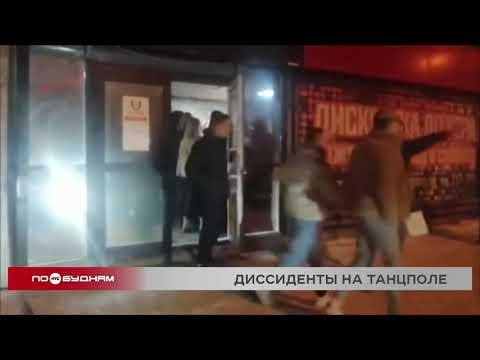 Новости ночных клубов иркутска вакансии в ночные клуб