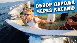 Обзор парома через Каспийское море! Дорога Баку - Актау!