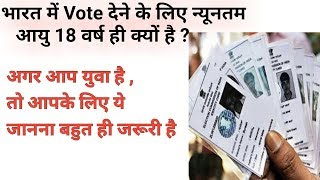 Research Talk-1 why is the voting age 18 in india ? When was the voting age reduced from 21 to 18 ?