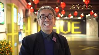 陶傑:大陸防疫黨利益高於一切 林鄭防疫歐美封港