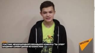 """Владимир Сарафутдинов - участник проекта """"Ты супер"""""""