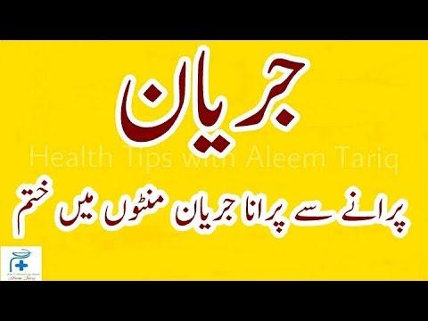 Jeryan ka 100% ilaj / Jeryan ka Gharelu Ilaj / جریان کا شافی علاج