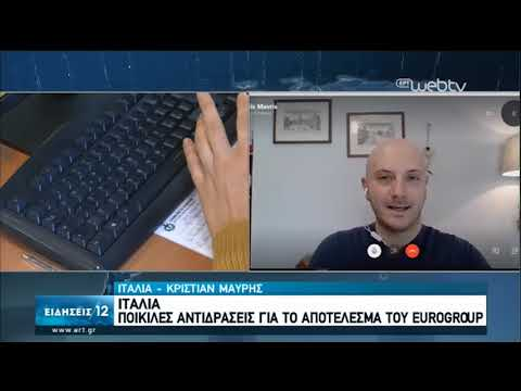 Eurogroup: Συμφωνία για άμεση διάθεση 540 δισ. ευρώ για τα πληγέντα κράτη-μέλη | 10/04/20 | ΕΡΤ