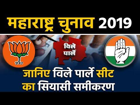 Maharashtra Assembly Elections: जानिए Vile Parle Seat के सियासी समीकरण । वनइंडिया हिंदी