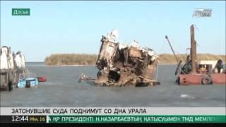 В Атырау на реке Урал начали поднимать затонувшие в разное время суда
