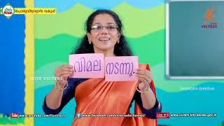 Standard 1 | Malayalam | Class – 38