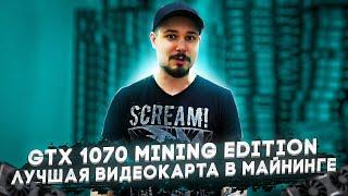 Gtx 1070 Mining Edition P-104-100 Лучшая Видеокарта В Майнинге