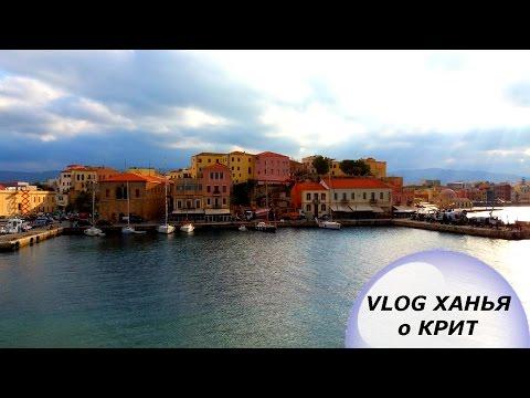 VLOG 🎥 ХАНЬЯ, остров КРИТ 🌴, прогулка по порту 🐾 Греция