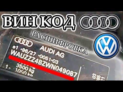 Как расшифровать ВИН код автомобиля Ауди и Фольксваген - пример расшифровки реального VIN номера