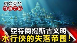 【劉燦榮穿越之旅】亞特蘭提斯古文明 水行俠的失落帝國!