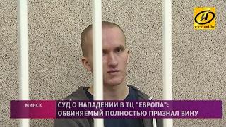 Суд по нападению в ТЦ «Новая Европа»