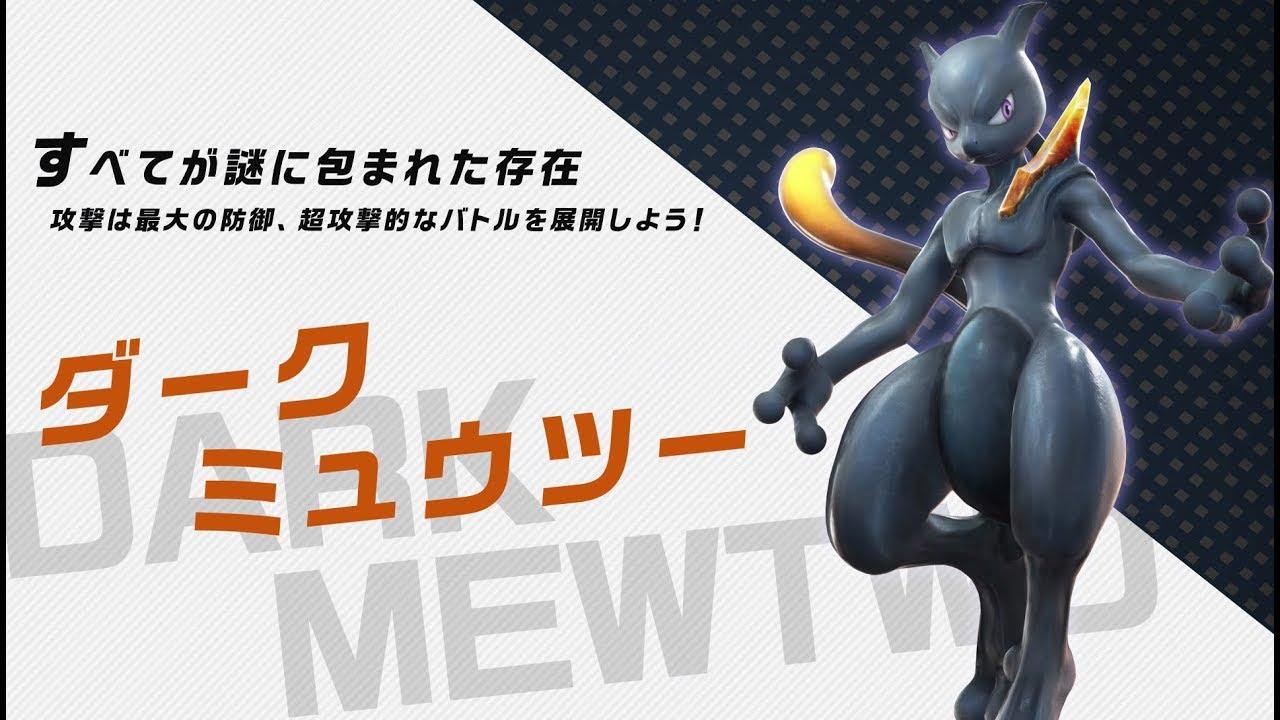 Pokkén Tournament DX - Trailer di Shadow MewTwo
