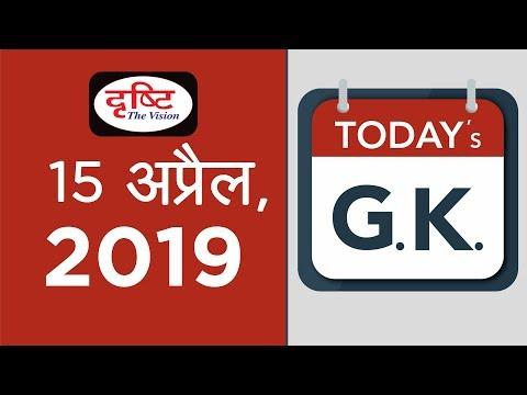 Today's GK- 15 April, 2019 (видео)