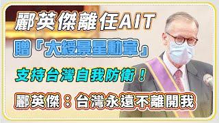 台美關係新高 蔡英文贈勳AIT處長酈英傑