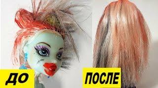 ЛАЙФХАКИ ДЛЯ КУКОЛ МОНСТЕР ХАЙ И БАРБИ. Приводим в порядок волосы кукле