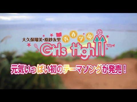 【声優動画】大久保瑠美と原紗友里が歌う青春学園Girls High↑↑のテーマソング公開
