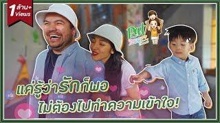 3 ด่าน ภารกิจพิชิตใจ พ่อหมี จะทำได้สำเร็จ หรือไม่! Patnapapa