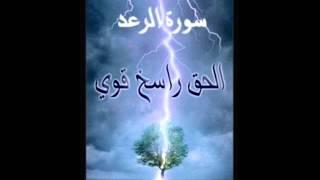الشيخ رامى صالح - سورة الرعد مع الدعاء  - من قيام رمضان   1434