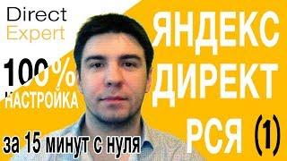 100% настройка РСЯ Яндекс Директ за 15 минут с нуля 2017 (#1)