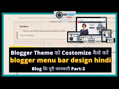 How To Customize Blogger Template In Hindi | Edit Blogger Menu | How To Change Your Blogger Layout