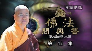 [Cantonese] 佛法問與答 – 粵語講述 - 第12集 – 觀成法師