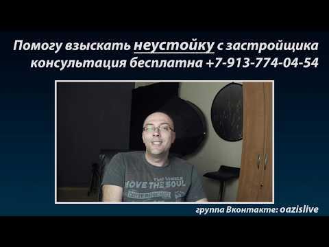 """САМОУПРАВСТВО УК - захват общедолевого имущества. ЖК """"Оазис"""" Новосибирск vk.com/oazislive"""