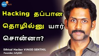 என் வாழ்வை மாற்றிய Hacking | Hacker Vinod Senthil | Tamil Motivation | Josh Talks Tamil