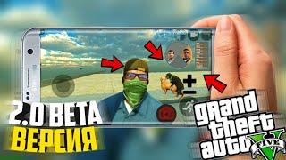 УРА!ГТА 5 БЕТА 2.0 ВЫШЛА?!GTA 5 NEW UPDATE!LOS ANGELES CRIMES 2.0!NEW CONCEPTS!СКАЧАТЬ!GTA 5 BETA!