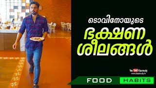 Tovino's Food Habits | Tovino Thomas