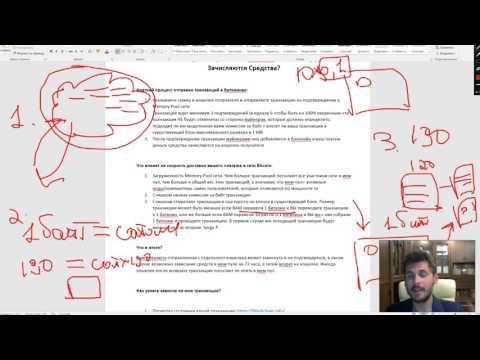 Биткои курс №14 Как Работают Транзакции В Сети Биткоин Или Почему Долго Не Зачисляются Средства