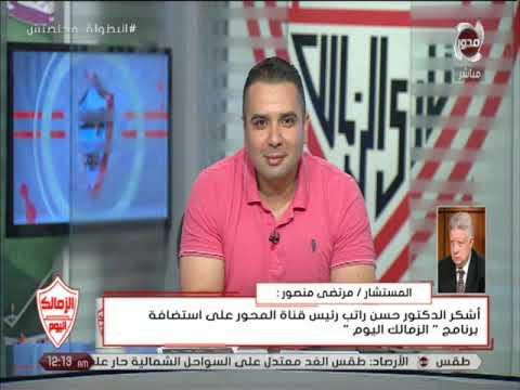 شاهد مداخلة مرتضى منصور واعلان الصفقة الأولى وأزمة كهربا وقناة الزمالك