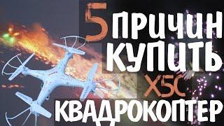 5 ПРИЧИН КУПИТЬ КВАДРОКОПТЕР