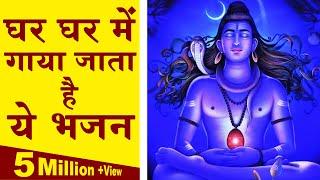 जादू है इस भजन में भोले बाबा हो जाते है प्रसन्न {MOST POPULAR BHAJAN OF LORD
