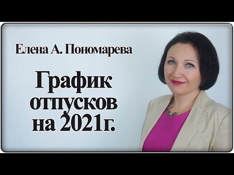 График отпусков на 2021 - Елена А. Пономарева