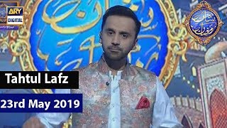 Shan-e-Sehr  Segment   Tahtul Lafz   23rd May 2019