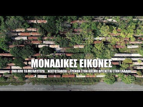 Ενα από τα μεγαλύτερα νεκροταφεία τρένων στον κόσμο βρίσκεται στη Θεσσαλονίκη