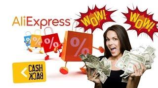 Кэшбэк EPN Aliexpress / Халява Aliexpress / Секрет Aliexpress / Как покупать на Алиэкспресс лайфхак