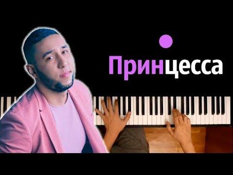 Бабек Мамедрзаев - Принцесса ● караоке | ПИАНО_КАРАОКЕ ● ᴴᴰ + НОТЫ &амп; MИДИ