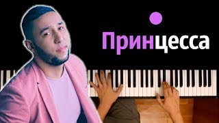 Бабек Мамедрзаев   Принцесса ● караоке | PIANO_KARAOKE ● ᴴᴰ + НОТЫ & MIDI