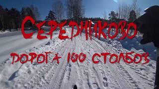Середниково. Дорога 100 столбов. Лыжный поход 20 км.