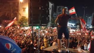 تحميل اغاني لبنان راح يرجع - صيدا - ساحة إيليا- جنوب لبنان - ثورة 17 تشرين MP3