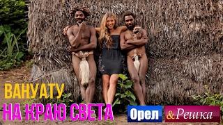 Орел и решка. На краю света - Меланезия | Вануату