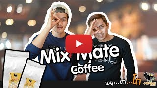 วิธีทำกาแฟ MixMate หอม หวาน แต่ไม่อ้วน! สูตรเย็นและปั่น