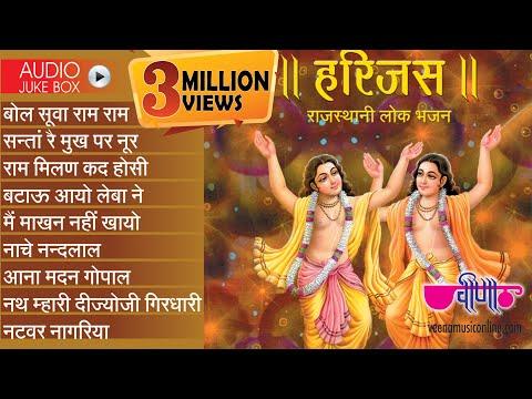 New Rajasthani Traditional Bhajan 2020   Harijas Audio Jukebox Full HD   Best Rajasthani Bhajan