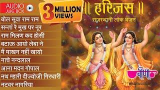 New Rajasthani Traditional Bhajan 2021   Harijas Audio Jukebox Full HD   Best Rajasthani Bhajan