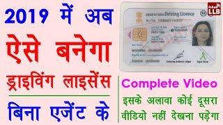 How to Apply for Driving License Online 2019 Hindi - ड्राइविंग लाइसेंस बनवाने का पूरा प्रोसेस सीख लो