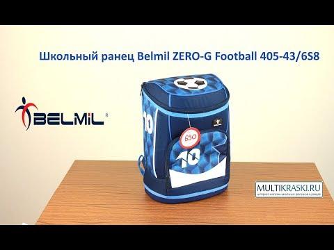 Видео 1. Школьный ранец Belmil ZERO-G Dance + подарок