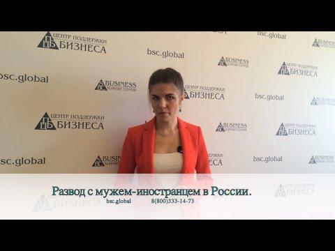 Развод с мужем-иностранцем в России.